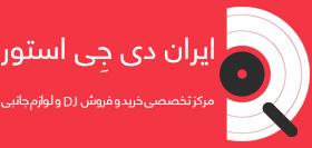 فروشگاه اینترنتی ایران دی جی استور