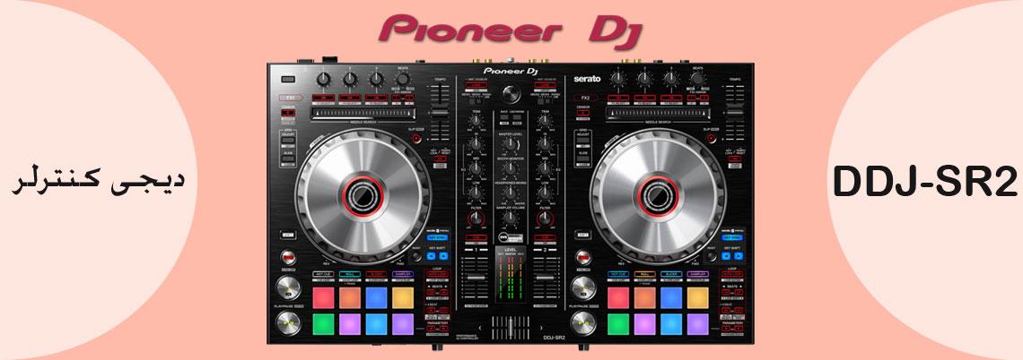 دستگاه دی جی و دی جی کنترلر پایونیر Pioneer DDJ-SR2